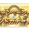 【グラブル】年末年始イベント【ゆく年くる年】