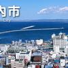 日本最北端の地・稚内へスポット配送の仕事