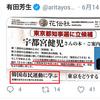 宇都宮健児「政権交代は韓国に学べ」&朝鮮新報記事「慰安婦の吉元玉さんは強制連行でもなければ挺身隊でもない」