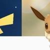 【ピカブイ】ポケモン新作のLet'sGo!ピカチュウとLet'sGo!イーブイで発売前に押さえておきたい情報をまとめる