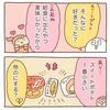 給食の影響で好きな食べ物が増えている話【4コマ漫画2本】