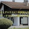 東京のシェアハウス(ルームシェア)に1年間住んだ感想・メリット・デメリット等について書く!