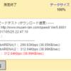 ぷらら遅すぎたので離脱~リミックスポイント3000円?