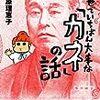 西原理恵子『この世でいちばん大事な「カネ」の話』(よりみちパン!セ)