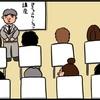 コミュニケーション能力がないので教室に行ってきました~発達障害でも生きやすく~