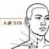 胃の不調と左首