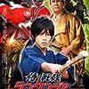 侍戦隊シンケンジャー #25 #26