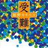【2600冊目】姫野カオルコ『受難』