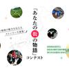 【エッセイ・物語】カクヨムが「あなたの街の物語コンテスト」を開催