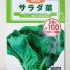 【発芽失敗】晩秋に「サラダ菜」を水耕栽培。できれば害虫の被害を受けずに収穫したいです