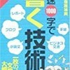 操体医科学研究所@書庫 『時速1000字で書く技術』