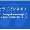 Google AdSense 受からない。サブドメインがwww.のはてなブログでアドセンス審査を出す時の注意!