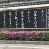 仏光寺Apr'20