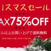 【2019年12月】PandaHall抽選会第9弾スタート!!!
