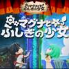 【英語アプリ】「マグナとふしぎの少女」これ、子供にやらせたい・・・。 アニメと発音で楽しむ英語アプリ!