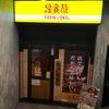 【実録】焼鳥チェーンでラーメン食って〆てきたよ・・・【鳥貴族】【豊後高田どり酒場】【鳥二郎】