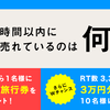 《 フリル全国CM記念 》24時間以内に売れているのは何割?正解して10万円分の旅行券を当てよう♪