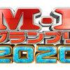 M-1グランプリ2020 決勝戦感想
