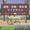 【あつ森】道路・白線付き道路・排水溝【地面マイデザイン】