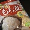 もち麦と米を3割・5割・7割・10割の割合で実際に炊いて食べてみた結果