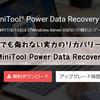 PCが苦手な人やオッチョコチョイに薦めたい復元ソフト MiniTool Power Data Recovery