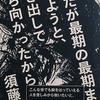あなたが最期の最期まで生きようと、むき出しで立ち向かったから 須藤洋平詩集