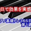 【ピアノ基礎トレ365日チャレンジ】第1週目