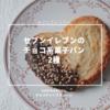 パン好きがすすめるセブンイレブンの人気カフェ激似パン!