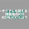 【ICX】イーサリアムを超えた?|ICONの価値/将来性/好材料
