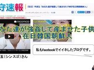 大阪市ヘイトスピーチ対処条例に基づき、日本人へのヘイトスピーチの被害者として大阪市役所に被害申出をされた方の動画文字起こし。そこから見えたものとは!