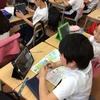 【4・5年生】iPadを児童が活用する学びの幕開け