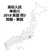【高校入試 英語 解説!?】2018年 英語 問3