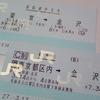 祝!北陸新幹線開業