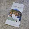 旅の知恵袋:ハイデルベルクカード ※個人的には購入をオススメしたい!!(2016年9月改訂)