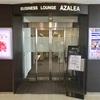 長崎空港 ビジネスラウンジアザレア(カード会社ラウンジ)レポート