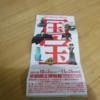 今日の1枚 ~京都国立博物館・国宝展~