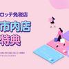 ロッテ免税店のお得な割引クーポン!