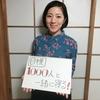 10月20日【吉村南美・1000人TVのおやすみなさい】第58回 番組告知