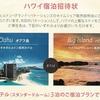 ハワイにビジネスクラスで(ほぼ)無料で家族旅行してきました!【その3・無料ホテル宿泊編】