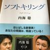 内海聡×山本太郎「ソフトキリング」を読んで。朝ごはんって必要か否か。