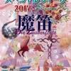 東京室内歌劇場スペシャルウィーク「魔笛」〜今日的な舞台の中に、モーツァルトの希望と絶望を見る〜