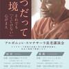 3/31仙台講演会、4/1福島講演会のお知らせ(1/30更新)