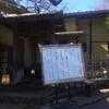 【女一人旅】東京あちこち・上野恩賜公園(東京都台東区を歩こう)韻松亭、高級料亭、上野レストラン