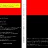 評論『エド・ウッド サイテー監督の世界』を第27回文学フリマ東京にて発売します