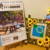 笠間ファン倶楽部通信2018夏号が完成しました!