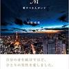浜崎あゆみの『M 愛すべき人がいて』ドラマ化は正直コケるでしょう