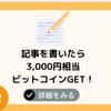 ただコインを紹介して3000円分の報酬をもらおう!WEBサイト持ちはまたもチャンス!