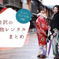 【手ぶら・当日予約OK!】金沢の着物レンタル店特集!おすすめのプランもご紹介!