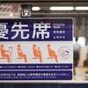 電車の優先席で広がる、譲り合いの輪