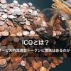 ICOの真実、サービス内流通型トークンをICOする意味はあるのか?